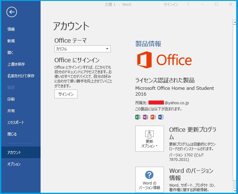 Office Home and Student 2016」 を再インストールする方法