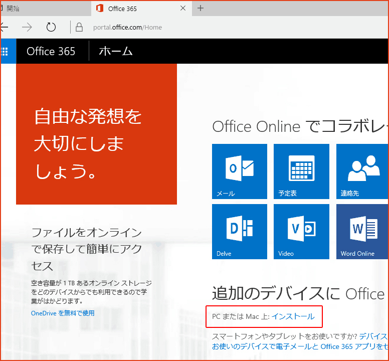 office 365 Windows版